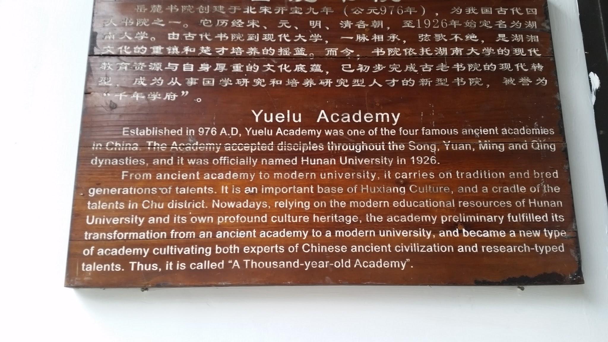 20151210_Yuelu academy.jpg
